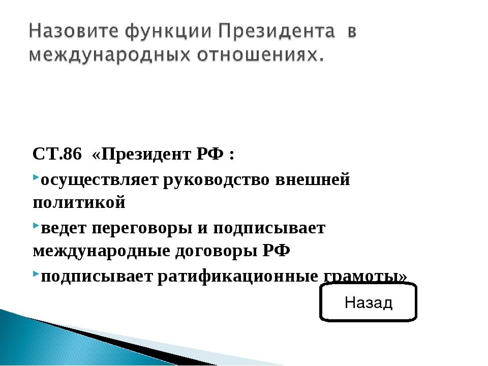 СТ.86 «Президент РФ : осуществляет руководство внешней политикой ведет перего...