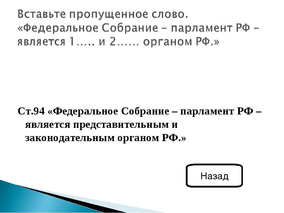 Ст.94 «Федеральное Собрание – парламент РФ – является представительным и зако...