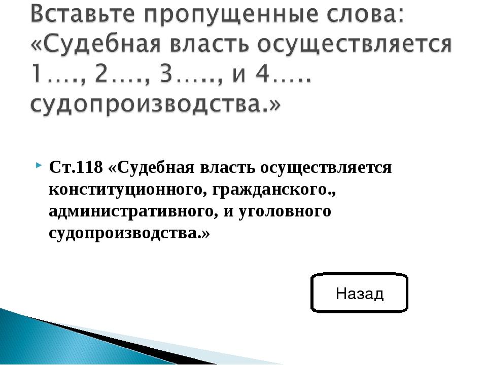 Ст.118 «Судебная власть осуществляется конституционного, гражданского., админ...