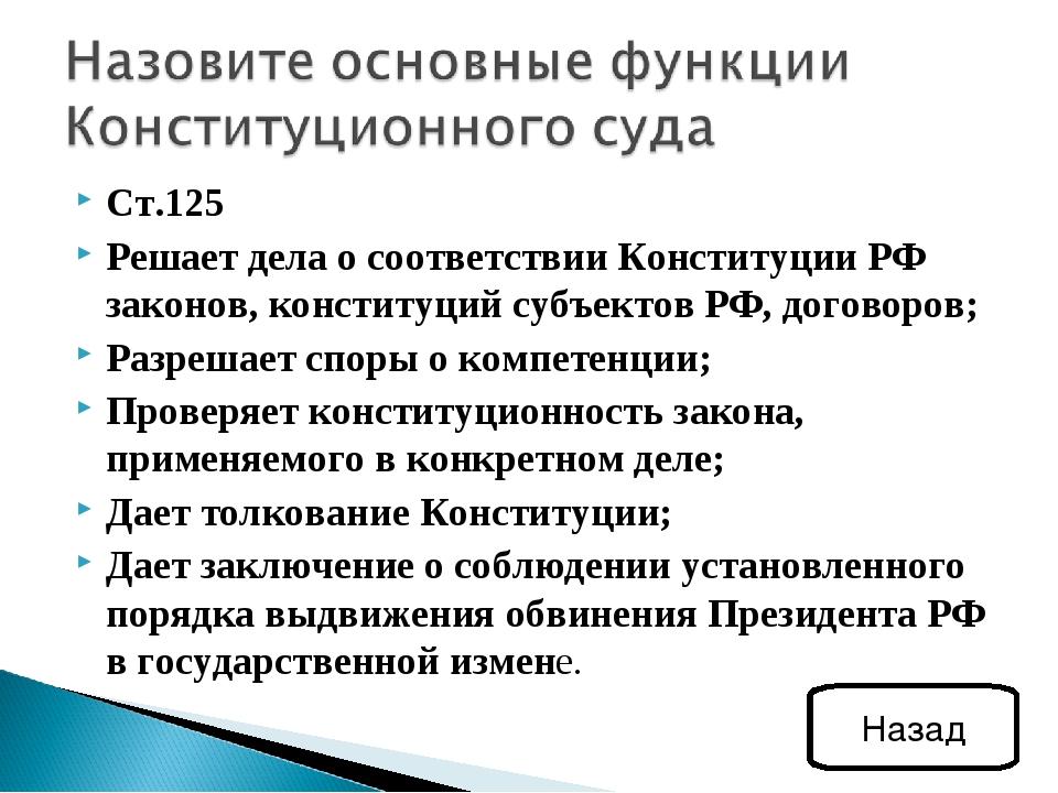 Ст.125 Решает дела о соответствии Конституции РФ законов, конституций субъект...