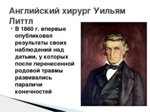 В 1860 г. впервые опубликовал результаты своих наблюдений над детьми, у котор