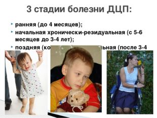 ранняя (до 4 месяцев); начальная хронически-резидуальная (с 5-6 месяцев до 3-