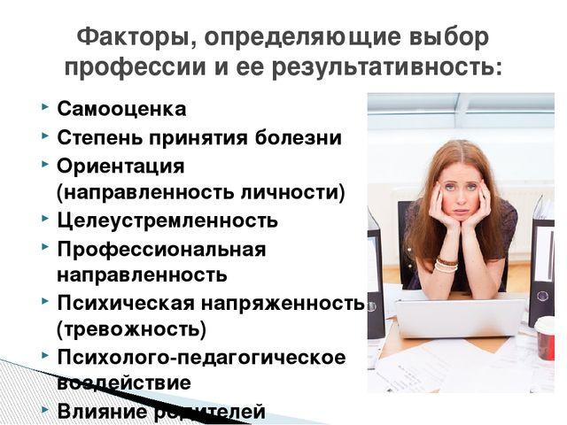 Самооценка Степень принятия болезни Ориентация (направленность личности) Целе...
