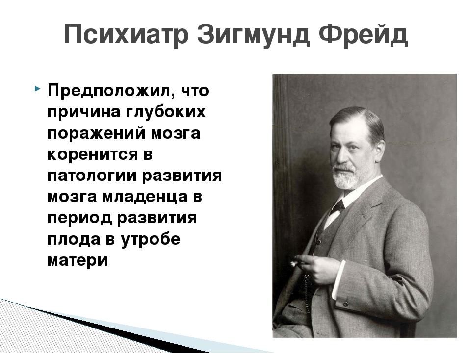 Предположил, что причина глубоких поражений мозга коренится в патологии разви...