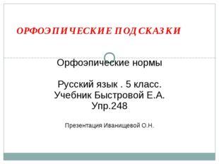 ОРФОЭПИЧЕСКИЕ ПОДСКАЗКИ Орфоэпические нормы Русский язык . 5 класс. Учебник Б