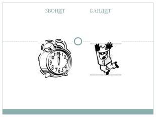 ЗВОНИТ БАНДИТ