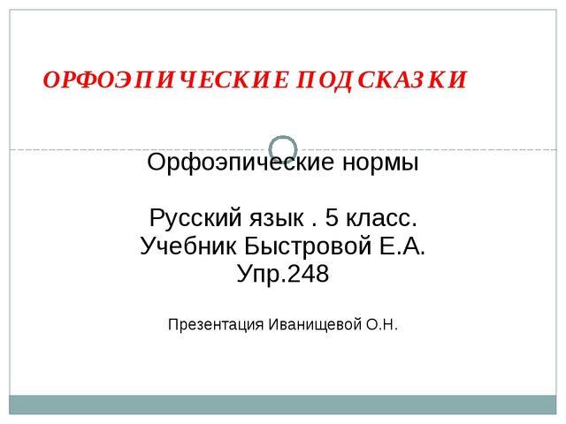 ОРФОЭПИЧЕСКИЕ ПОДСКАЗКИ Орфоэпические нормы Русский язык . 5 класс. Учебник Б...