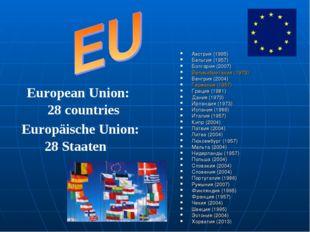 Австрия (1995) Бельгия (1957) Болгария (2007) Великобритания (1973) Венгрия (
