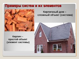 Примеры систем и их элементов Кирпич – простой объект (элемент системы) Кирпи