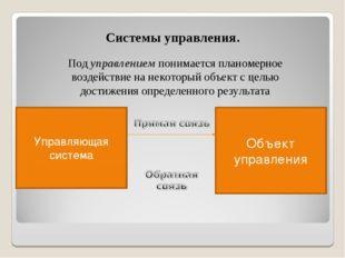 Управляющая система Объект управления Системы управления. Под управлением пон