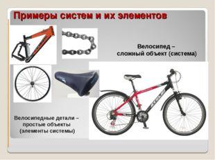 Примеры систем и их элементов Велосипедные детали – простые объекты (элементы