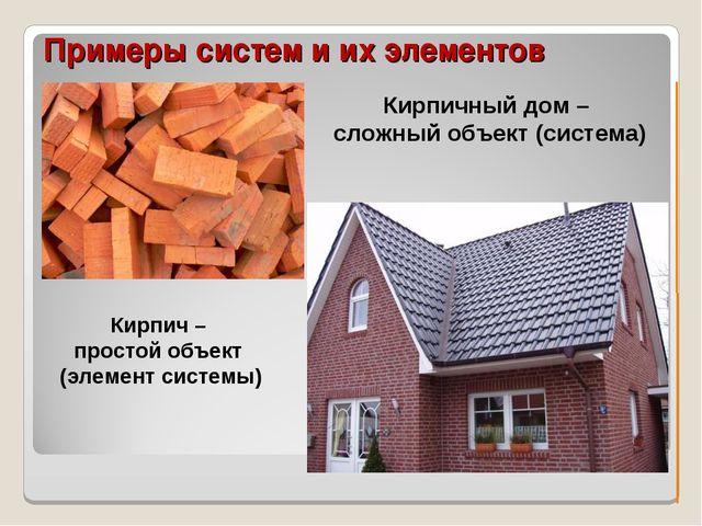 Примеры систем и их элементов Кирпич – простой объект (элемент системы) Кирпи...