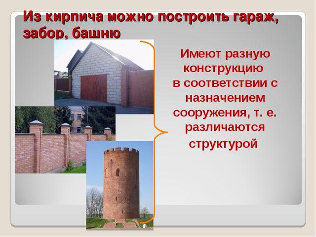 Из кирпича можно построить гараж, забор, башню Имеют разную конструкцию в соо...
