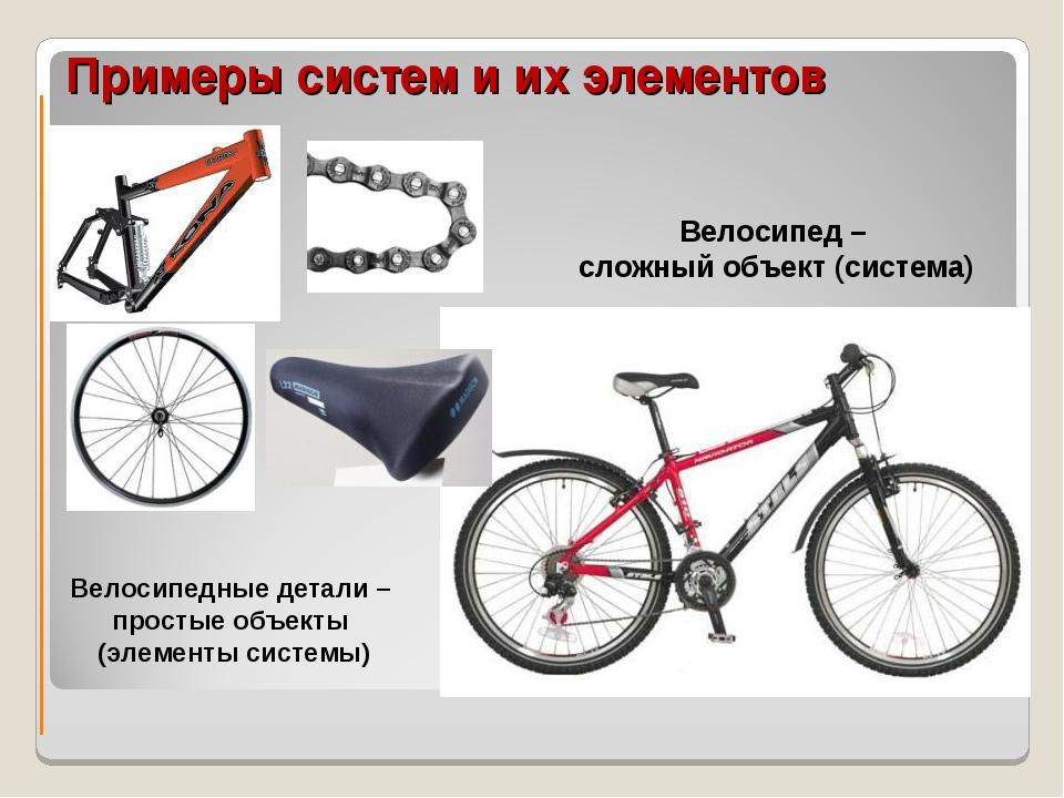 Примеры систем и их элементов Велосипедные детали – простые объекты (элементы...