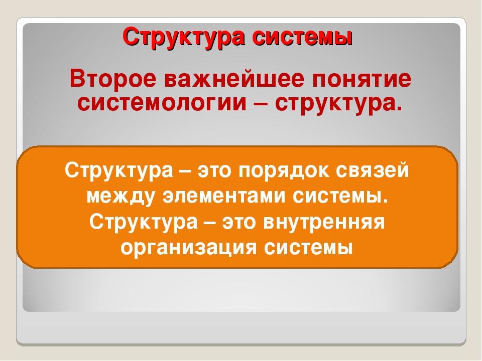 Структура системы Второе важнейшее понятие системологии – структура. Структур...