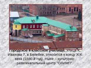 Городское 4-классное училище.Улица К. Иванова 7, в Белебее, относится к конц