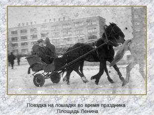 Поездка на лошадях во время праздника . Площадь Ленина