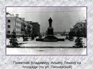 Памятник Владимиру Ильичу Ленину на площади (по ул. Пионерской)