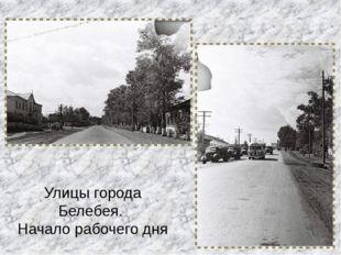 Улицы города Белебея. Начало рабочего дня