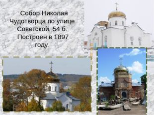 Собор Николая Чудотворца по улице Советской, 54 б. Построен в 1897 году.
