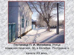 Гостиница П. И. Москвина.Улица Коммунистическая, 30, в Белебее. Построена в