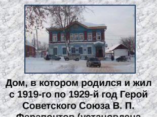 Дом, в котором родился и жил с 1919-го по 1929-й год Герой Советского Союза В