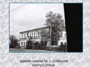 Здание школы № 1. (старший корпус) улица Красноармейская