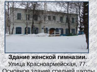 Здание женской гимназии. Улица Красноармейская, 77. Основное здание средней