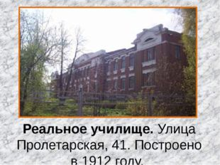 Реальное училище.Улица Пролетарская, 41. Построено в 1912 году. В настоящее