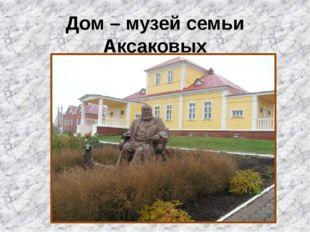 Дом – музей семьи Аксаковых с. Надеждино