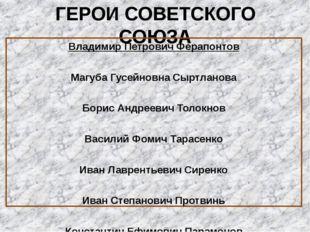 ГЕРОИ СОВЕТСКОГО СОЮЗА Владимир Петрович Ферапонтов Магуба Гусейновна Сыртлан