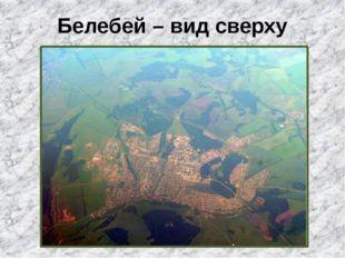 Белебей – вид сверху
