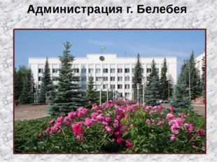 Администрация г. Белебея