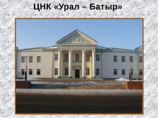 ЦНК «Урал – Батыр»