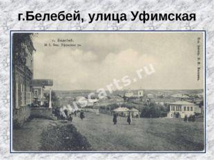 г.Белебей, улица Уфимская