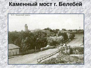 Каменный мост г. Белебей