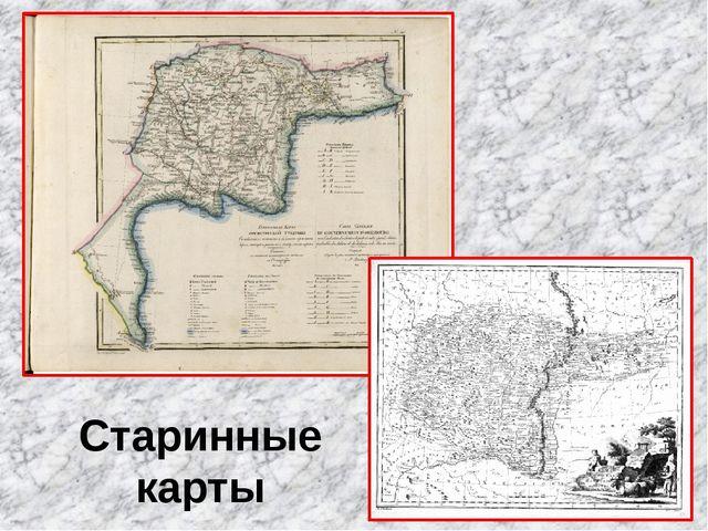 Старинные карты