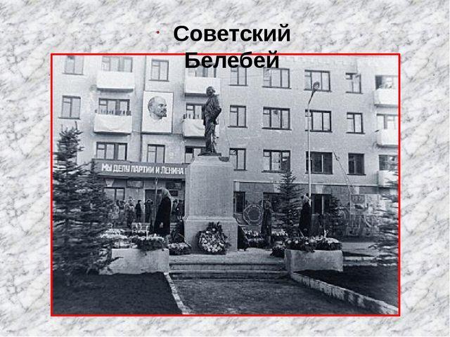 Советский Белебей