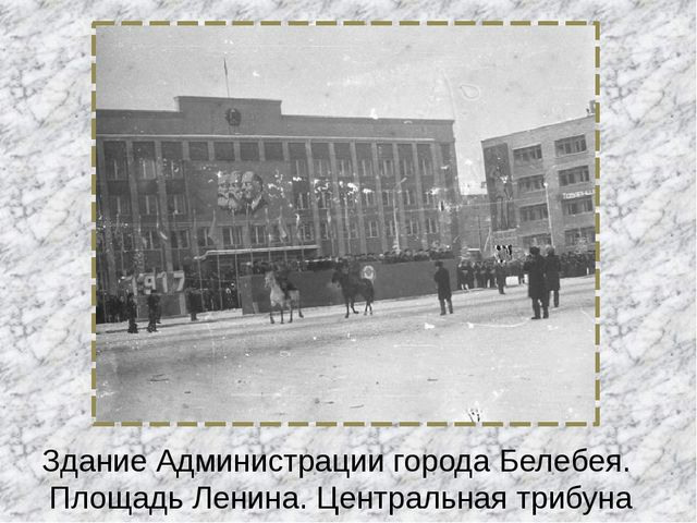Здание Администрации города Белебея. Площадь Ленина. Центральная трибуна
