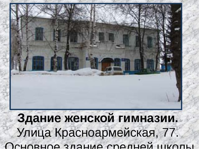 Здание женской гимназии. Улица Красноармейская, 77. Основное здание средней...