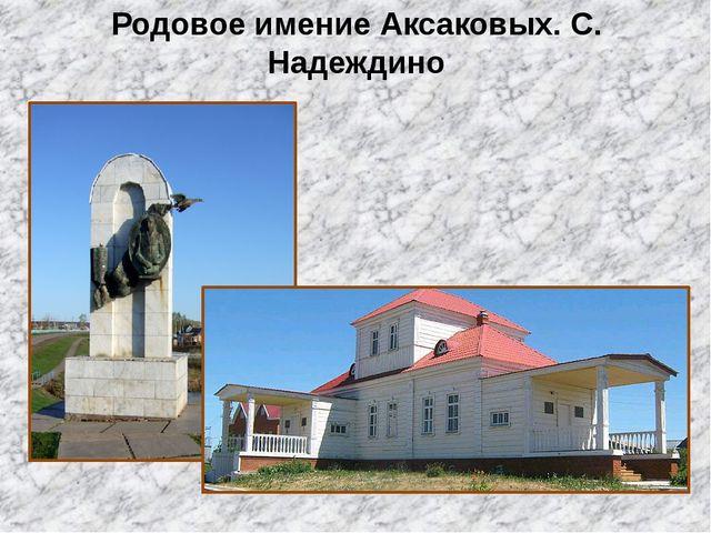 Родовое имение Аксаковых. С. Надеждино
