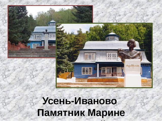 Усень-Иваново Памятник Марине Цветаевой