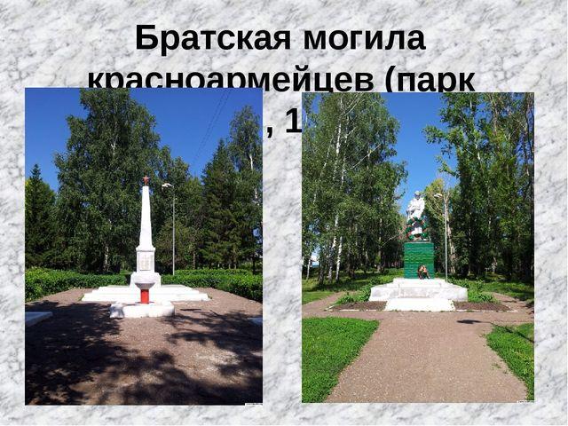 Братская могила красноармейцев (парк Славы, 1919 г.),