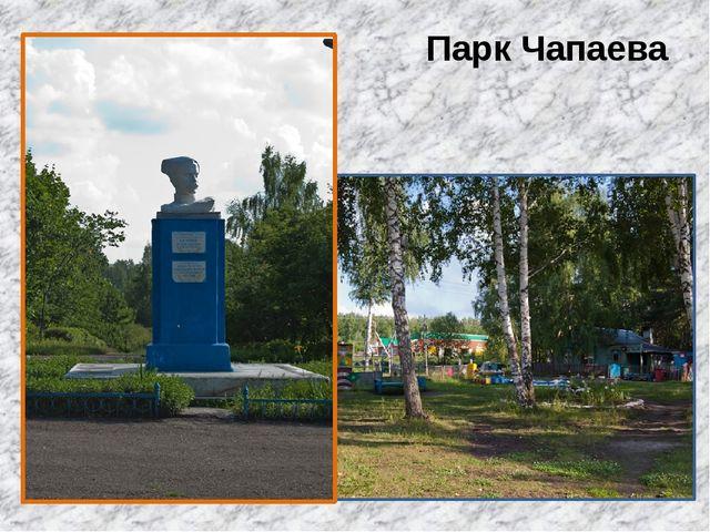 Парк Чапаева
