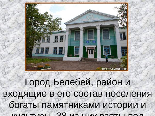 Город Белебей, район и входящие в его состав поселения богаты памятниками ист...