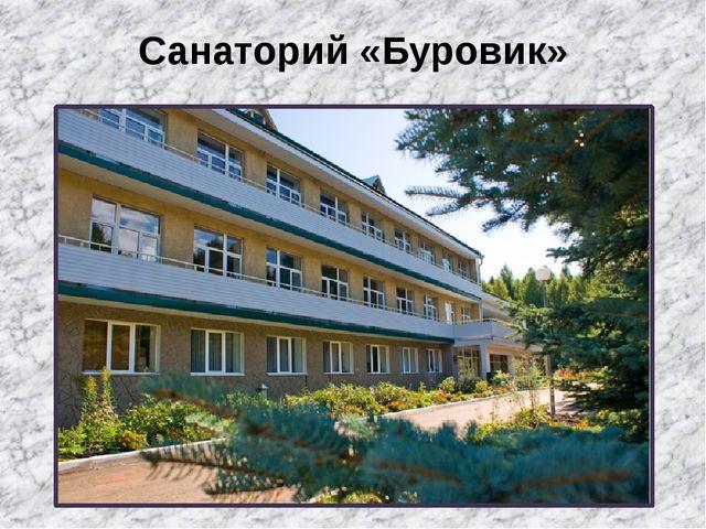 Санаторий «Буровик»