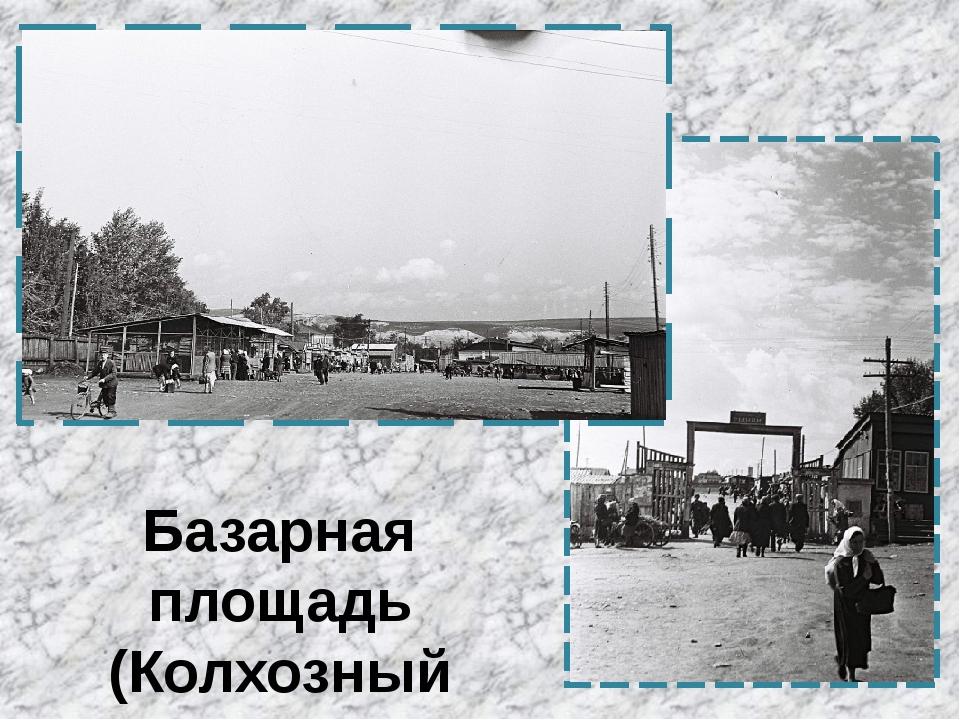 Базарная площадь (Колхозный рынок)