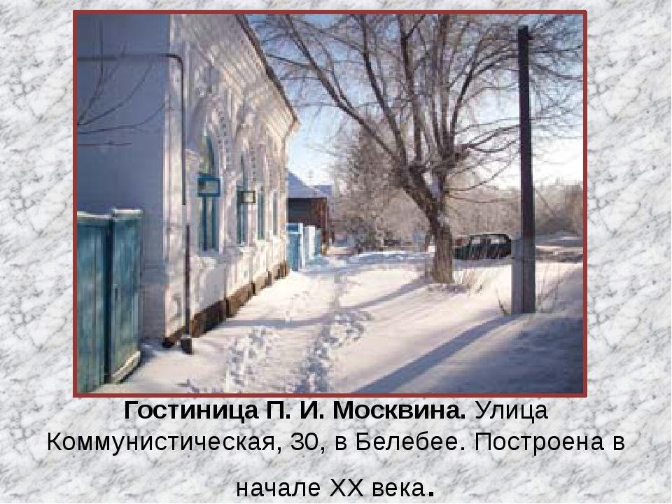 Гостиница П. И. Москвина.Улица Коммунистическая, 30, в Белебее. Построена в...