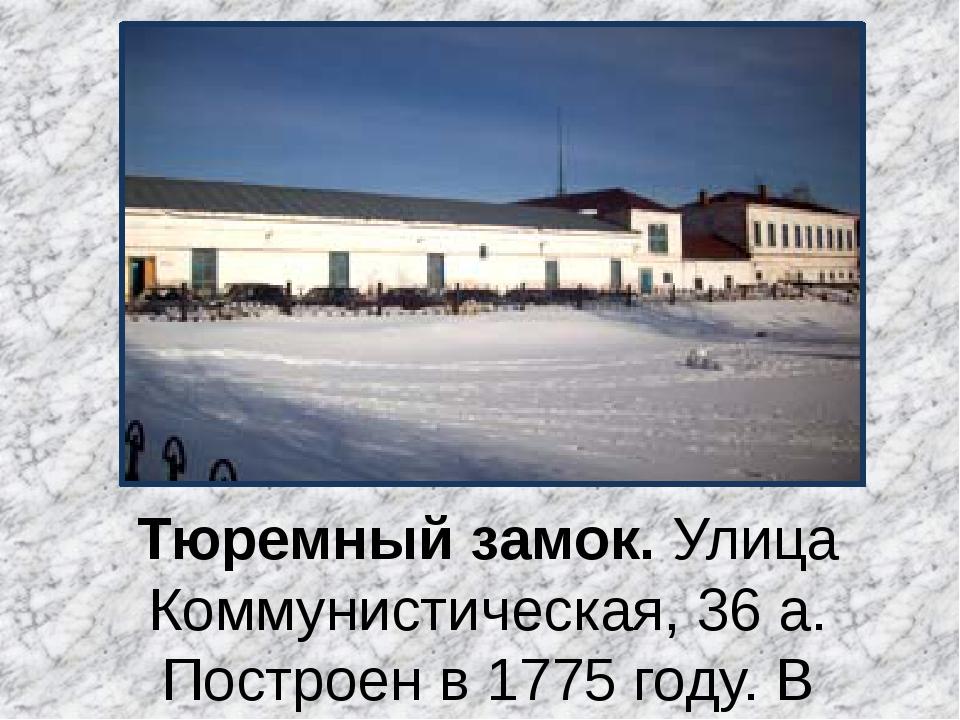 Тюремный замок.Улица Коммунистическая, 36 а. Построен в 1775 году. В настоящ...
