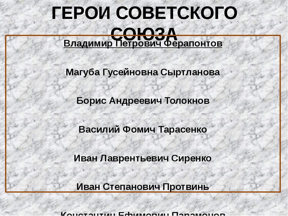 ГЕРОИ СОВЕТСКОГО СОЮЗА Владимир Петрович Ферапонтов Магуба Гусейновна Сыртлан...